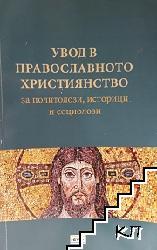 Увод в православното християнство