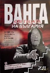 Ванга - светицата на България