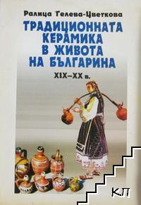 Традиционната керамика в живота на българина ХІХ-ХХ в.