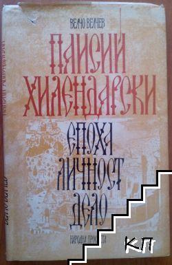Паисий Хилендарски. Епоха, личност, дело