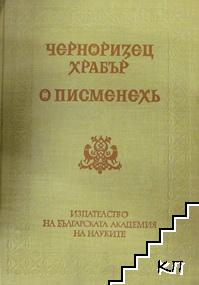 Черноризец Храбър. О писменехь