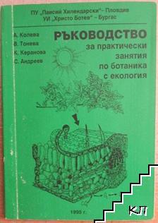 Ръководство за практически занятия по ботаника с екология