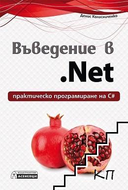 Въведение в .Net: Практическо програмиране на С#