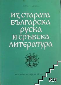 Из старата българска, руска и сръбска литература. Книга 3