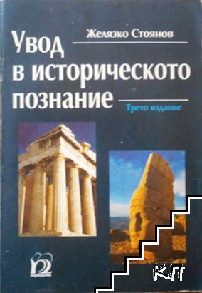 Увод в историческото познание