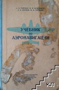 Учебник по аеронавигации