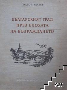 Българският град през епохата на Възраждането