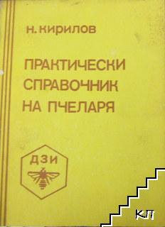 Практически справочник на пчеларя