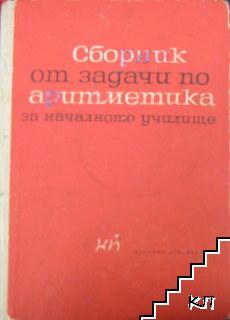 Сборник от задачи по аритметика за началното училище