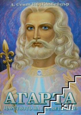 Агарта: Царството на посветените