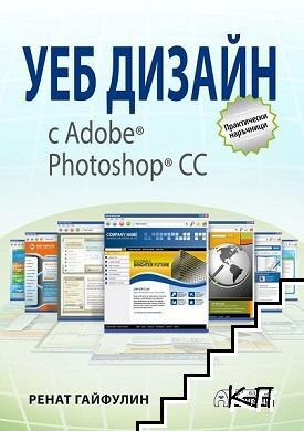 Уеб дизайн с Adobe Photoshop CC