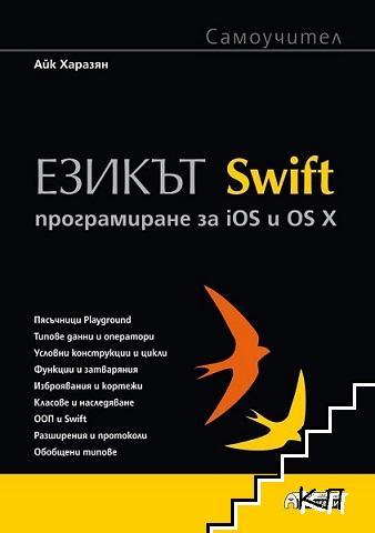 Езикът Swift. Програмиране за iOS и OS X