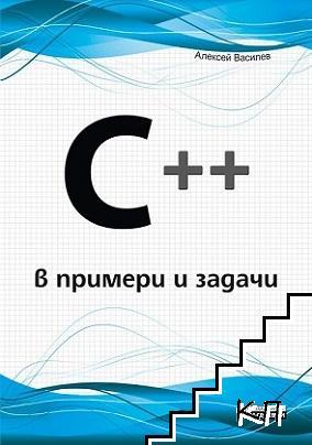 C++ в примери и задачи
