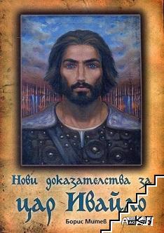 Нови доказателства за цар Ивайло