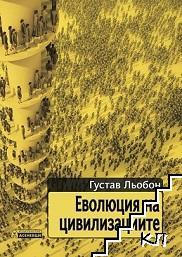 Еволюция на цивилизациите
