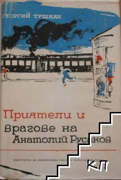 Приятели и врагове на Анатолий Русаков