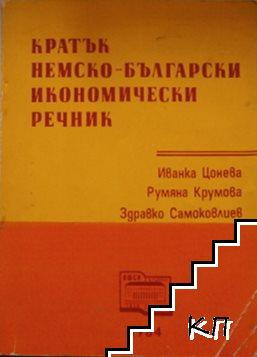 Кратък немско-български икономически речник
