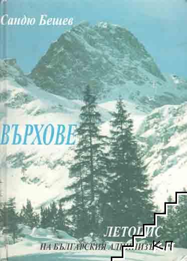Върхове