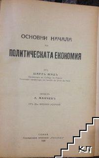 Основни начала на политическата економия