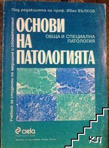 Основи на патологията