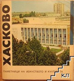 Хасково. Паметници на изкуството и културата