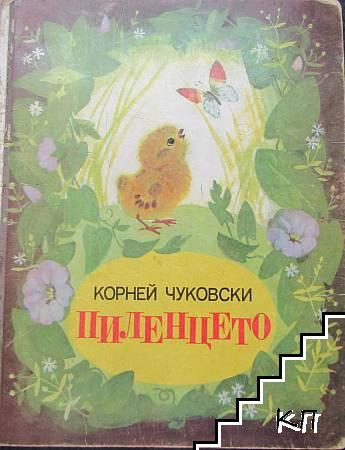 Пиленцето