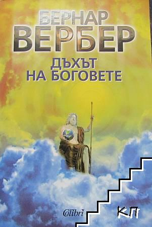Цикълът на боговете. Книга 2: Дъхът на боговете