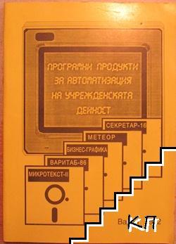Програмни продукти за автоматизация на учрежденската дейност