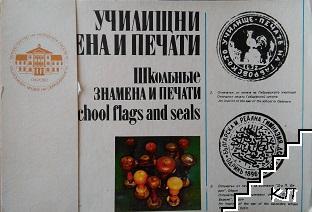 Училищни знамена и печати