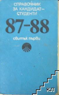 Справочник за кандидат-студенти '87-'88. Свитък 1