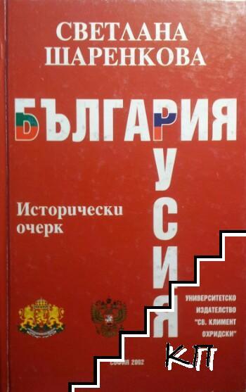 България-Русия / Болгария-Россия