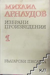 Избрани произведения в два тома. Том 1: Пенчо Славейков, П. К. Яворов, Кирил Христов