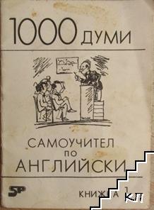 1000 думи. Самоучител по английски. Книга 1