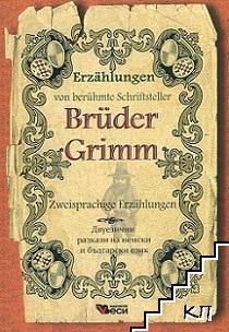 Erzahlungen von beruhmte Schriftsteller: Bruder Grimm - Zweisprachige Erzahlungen