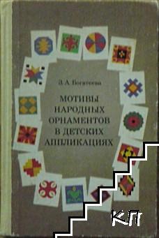 Мотивы народных орнаментов в детских аппликациях