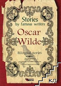 Stories by famous writers: Oscar Wilde - Bilingual stories
