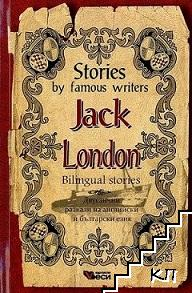 Stories by famous writers: Jack London - Bilingual stories