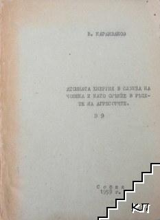 Атомната енергия в служба на човека и като оръжие в ръцете на агресорите. № 9