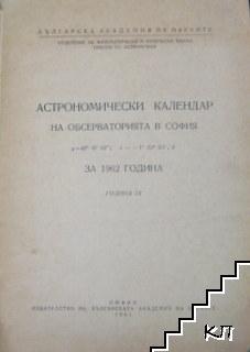 Астрономически календар на обсерваторията в София за 1962 година
