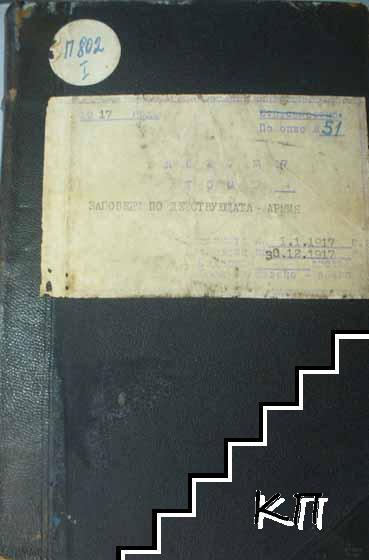 Сборник заповеди на Действащата армия по опис от № 657 до № 1301