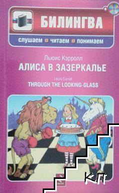 Алиса в зазеркалье + CD