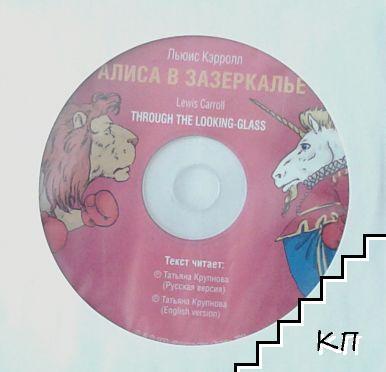 Алиса в зазеркалье + CD (Допълнителна снимка 1)