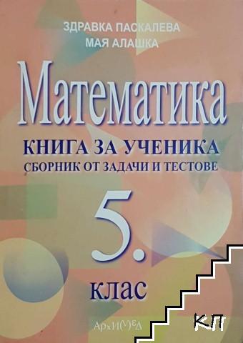 Математика за 5. клас. Книга за ученика
