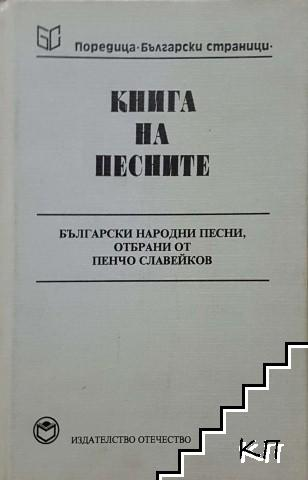 Книга на песните