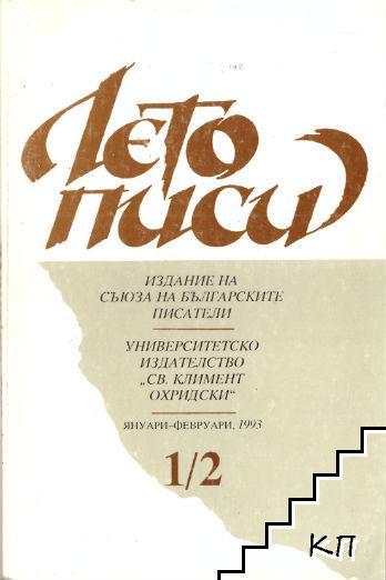 Летописи. Бр. 1-2 / 1993