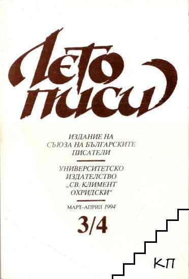Летописи. Бр. 3-4 / 1994
