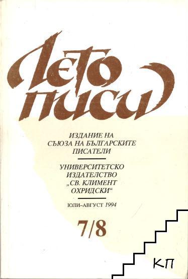 Летописи. Бр. 7-8 / 1994