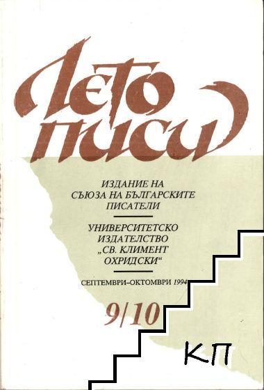 Летописи. Бр. 9-10 / 1994
