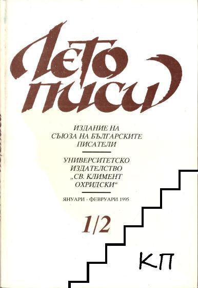 Летописи. Бр. 1-2 / 1995