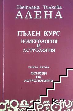 Пълен курс по номерология и астрология. Книга 2: Основи на астрологията
